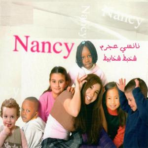 Nancy Ajram - Eid Milad - عيد ميلاد