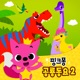 핑크퐁 공룡 동요 2
