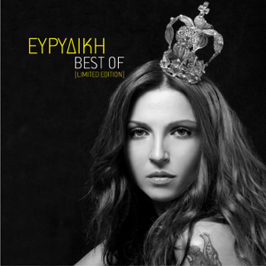 Ευρυδίκη - Ziliaris Ouranos