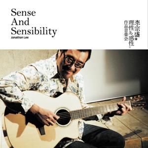 李宗盛 - 李宗盛的理性與感性作品音樂會