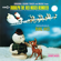Rudolph the Red-Nosed Reindeer (feat. Videocraft Chorus) [Finale / Soundtrack Version] - Burl Ives