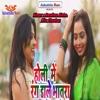 Holi Me Rang Dale Bhatra Single