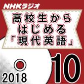 NHK 高校生からはじめる「現代英語」 2018年10月号