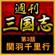 週刊 三国志「第3話 関羽千里行」 - 吉川英治