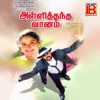 Alli Thantha Vaanam (Original Motion Picture Soundtrack)