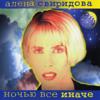 Alena Sviridova - Будет так всегда (Будет так) artwork