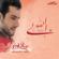 Alayka Sala Allah (Eqaa) - Abdulqader Qawza