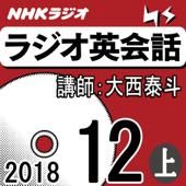 NHK ラジオ英会話 2018年12月号(上)