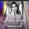 Shayef Beanak - Yosra Saouf mp3