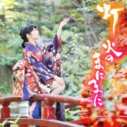 Tomoshibi no manimani - Nao Toyama - Nao Toyama