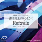Ref:rain 恋は雨上がりのように 主題歌(リアル・インスト・ヴァージョン)