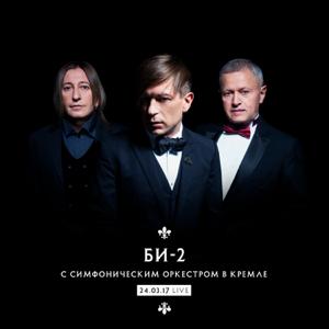 Bi-2 - Би-2 с симфоническим оркестром в Кремле (Live) [feat. Симфонический оркестр]