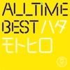 All Time Best Motohiro Hata (Hajimemashite Edition) ジャケット写真