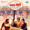 Amargeeti Original Motion Picture Soundtrack