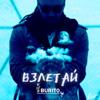 Бурито - Взлетай (Original) обложка