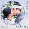 Cherry Blossom Love Song - CHEN