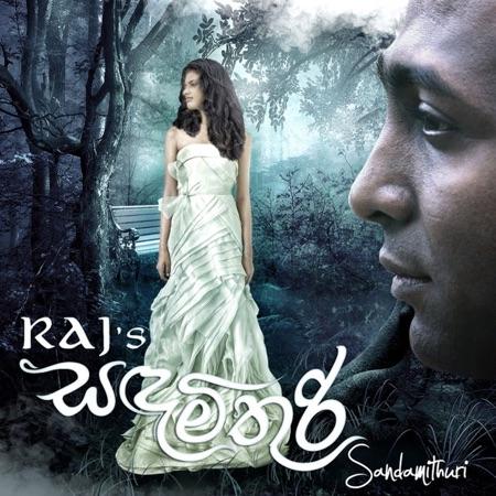 Sanda Mithuri - Raj Thillaiyampalam (feat. Kasun Kalhara, Indrachapa, Nirosha, Ashanthi, Sureni & Umali)
