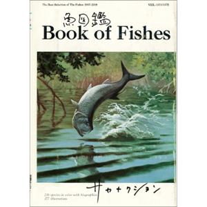 サカナクション - 魚図鑑