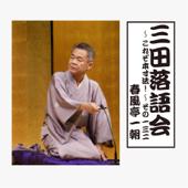 三田落語会~これぞ本寸法!~その132