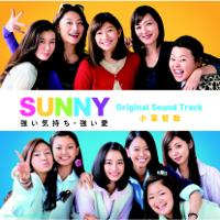 小室哲哉 - 「SUNNY 強い気持ち・強い愛」Original Sound Track artwork