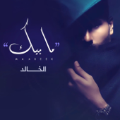 Ma Abeek - Al Khaled