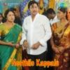 Noothilo Kappalu (Original Motion Picture Soundtrack) - EP