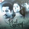 Ekla Akash Original Motion Picture Soundtrack EP