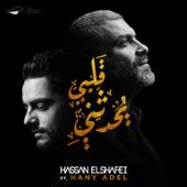 Qalby Yohadethony (feat. Hany Adel) - Hassan El Shafei