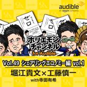 ホリエモンチャンネル for Audible-シェアリングエコノミー編 vol.1-
