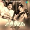 Jayam Mannade Original Motion Picture Soundtrack