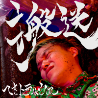 へきトラハウス - 搬送 - EP artwork