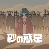 [Download] DUNE (feat. Hatsune Miku) MP3