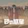 DUNE (feat. Hatsune Miku) - Hachi