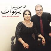 Ella Men Yehwak - Nawal & Mishael Al Aroog