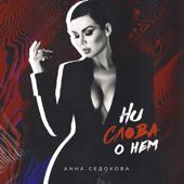 Ни слова о нём - Anna Sedokova