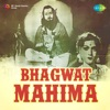 Bhagwat Mahima