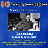 Михаил Зощенко: Рассказы (Pадиопостановка)