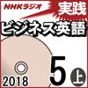 杉田敏 - NHK 実践ビジネス英語 2018年5月号(上) アートワーク