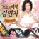 아모르파티 - Kim Yon Ja