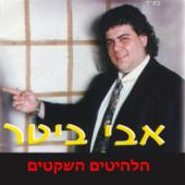 חבר ואח - Avi Biter