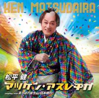 松平健 - マツケン・アスレチカ - EP artwork