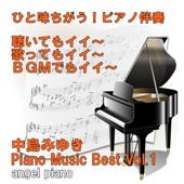 angel piano 中島みゆき Piano Music Best Vol.1 - EP