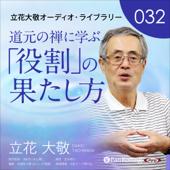 立花大敬オーディオライブラリー32「道元の禅に学ぶ、「役割」の果たし方」