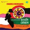 Chameli Memsaheb Original Motion Picture Soundtrack