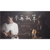 黃奕儒 - 不再孤單 (feat. 阿信) [Acoustic Version] 插圖