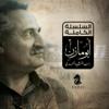 Anasheed Abu Mazen - Abu Mazen
