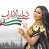 Dawlati El Emarat - Single
