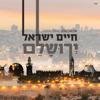 Haim Israel - אנו עמך artwork
