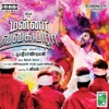 Mama Mama From Mannar Vagaiyara Single