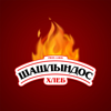 Шашлындос - Хлеб mp3